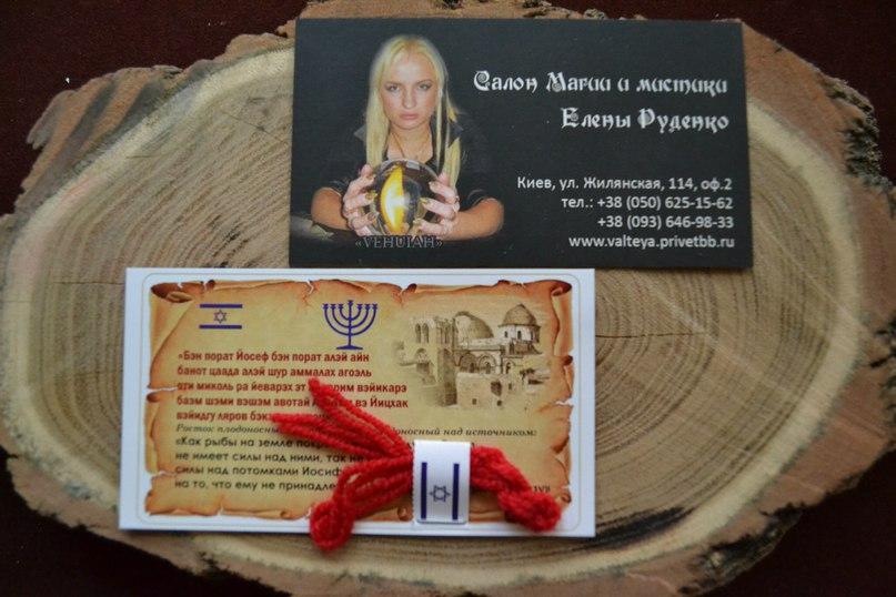 Иерусалимская красная нитка с молитвой. Нитки Секреты Царя Соломона + магические программы от Елены Руденко Y1dJsQXtaNs