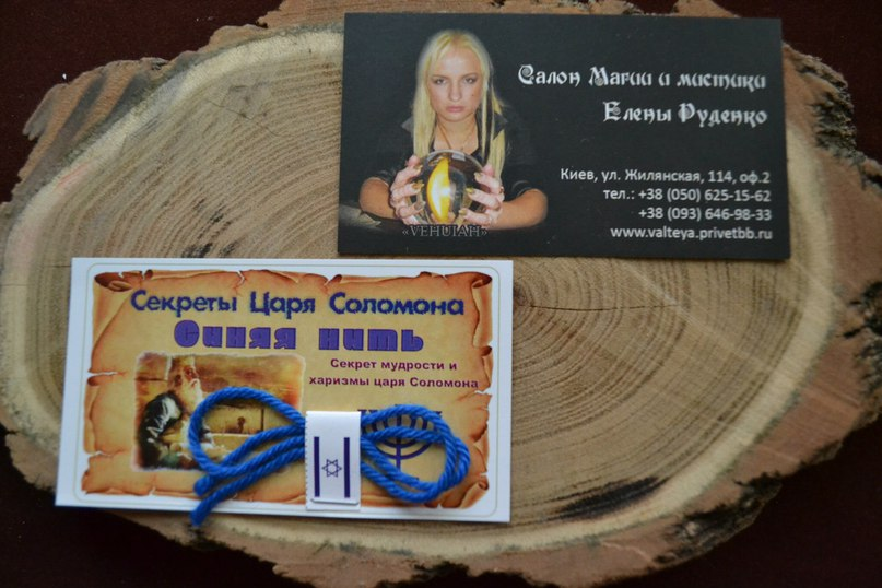 Иерусалимская красная нитка с молитвой. Нитки Секреты Царя Соломона + магические программы от Елены Руденко KC6DroGJasI