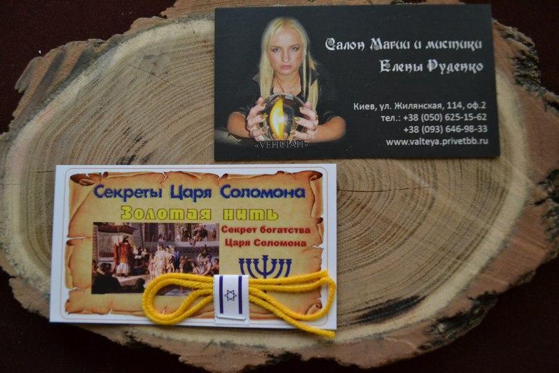 Иерусалимская красная нитка с молитвой. Нитки Секреты Царя Соломона + магические программы от Елены Руденко J31m0sxg5p4