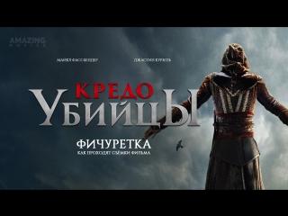 DUB   Фичуретка: «Кредо убийцы / Assassin's Creed» 2016