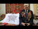 Наследники непридуманной истории. Пожелания от ветерана Калугина Ивана Фроловича.