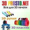 3D Просто! (3DПластик, 3DПринтеры, 3DРучки)