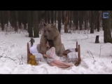 Медведь и девки