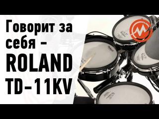 Roland TD-11KV