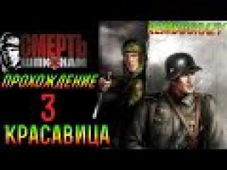 Прохождение Смерть Шпионам\Death to Spies ♕ КРАСАВИЦА 3