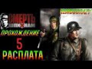 Прохождение Смерть Шпионам\Death to Spies ♕ РАСПЛАТА 5