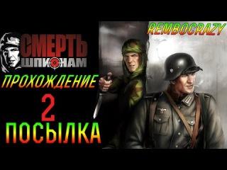 Прохождение Смерть Шпионам\Death to Spies ♕ ПОСЫЛКА 2