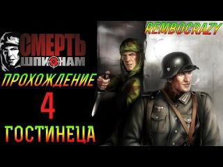 Прохождение Смерть Шпионам\Death to Spies ♕ ГОСТИНИЦА 4