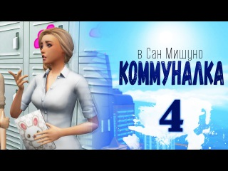 The Sims 4 City Living | Коммуналка 4 (18)