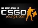 Как делать ставки на кс го лаунже How to Bet on the CS go lounge
