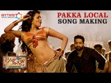 Janatha Garage Telugu Movie Songs | Pakka Local Song Making | Jr NTR | Mohanlal | Samantha | Kajal