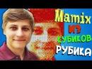 МАМИКС из кубиков Рубика DIY как сделать Мамикса