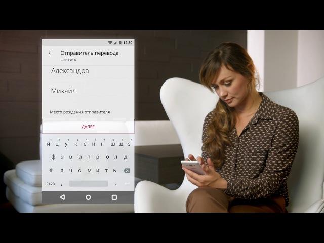 Мобильное приложение Золотая Корона - Денежные переводы