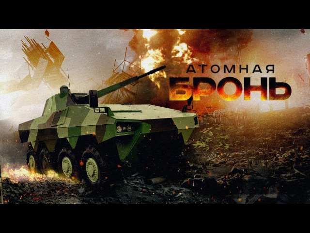 Российский «Атом» встанет на передовую