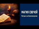 Ритуал на благополучие в Новом году куратор Школы магии Елены Дунаевой Ирина Ю ...