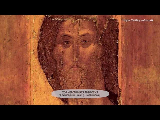 Попразднство Вознесения Господня - Духовная музыка с иеромонахом Амвросием