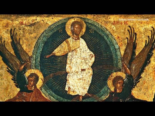 Двунадесятые праздники: Вознесение Господне - Духовная музыка с иеромонахом Амв...
