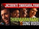 Jacobinte Swargarajyam Thiruvaavaniraavu Song Video Nivin Pauly,Vineeth Sreenivasan,Shaan Rahman