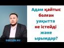 Адам қайтыс болған уақытта не істейді және ырымдар / Арман Қуанышбаев видео/ Ад...