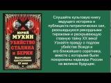 Юрий Мухин. Убийство Сталина и Берии. часть 5