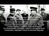 Юрий Мухин. Убийство Сталина и Берии. часть 16