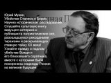 Юрий Мухин. Убийство Сталина и Берии. часть 12