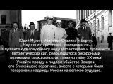 Юрий Мухин. Убийство Сталина и Берии. часть 19