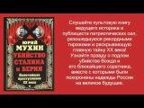 Юрий Мухин .Убийство Сталина и Берии. часть 20
