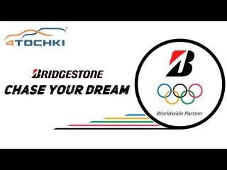 Bridgestone - преследуй свою мечту на 4 точки. Шины и диски 4точки - Wheels Tyres