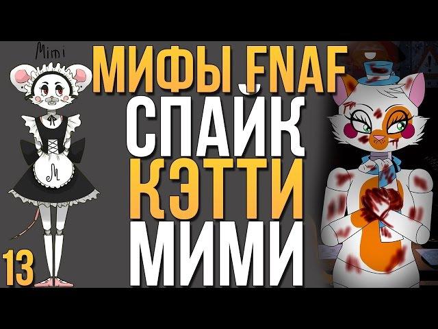 МИФЫ FNAF - СПАЙК, КЭТТИ, МИМИ (3 МИФА!) 13