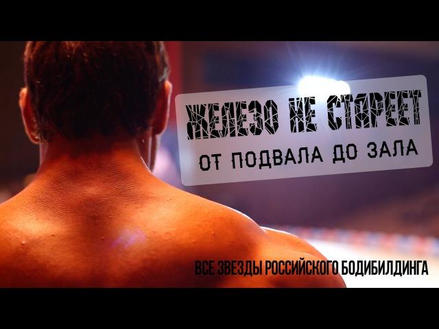 ЖЕЛЕЗО НЕ СТАРЕЕТ. Фильм ;tktpj yt cnfhttn. abkmv