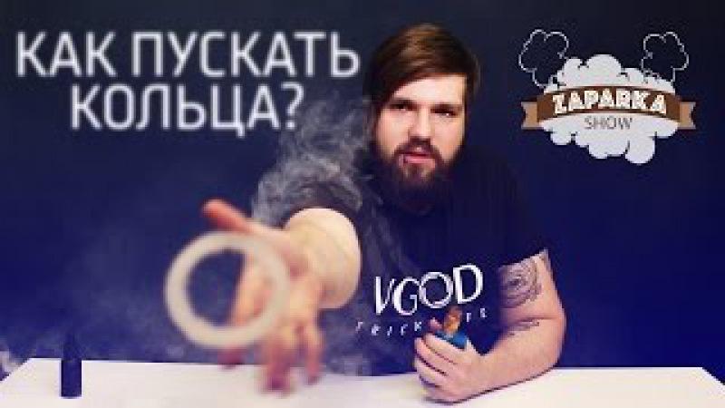 Как научиться пускать кольца из пара? Vape tricks обучение » Freewka.com - Смотреть онлайн в хорощем качестве