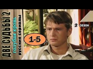 Две судьбы-2: Голубая кровь (2 сезон) 1,2,3,4,5 серия Мелодрама, Драма, Комедия