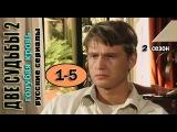 Две судьбы-2 Голубая кровь 2 сезон 1,2,3,4,5 серия Мелодрама, Драма, Комедия