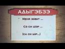 Разговорник (черкесский язык) (06.04.2015)