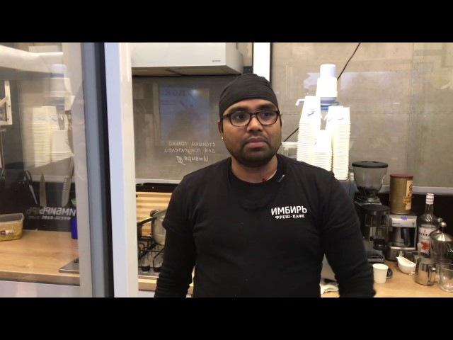 ИМБИРЬ фреш-кафе и шеф-повар Навин Гупта