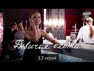 Девичья охота - сериал для девушек 53 серия в HD (64 серии).