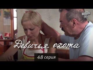 Девичья охота - мелодрамы про любовь 48 серия в HD (64 серии).
