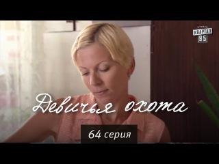 Девичья охота - сериал мелодрама 64 серия в HD (64 серии).