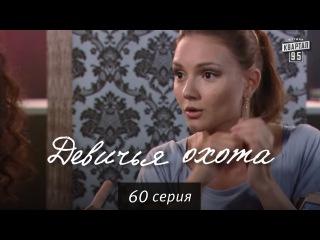 Девичья охота - женский сериал 60 серия в HD (64 серии).