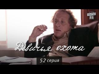 Девичья охота - сериал мелодрама о любви 52 серия в HD (64 серии).