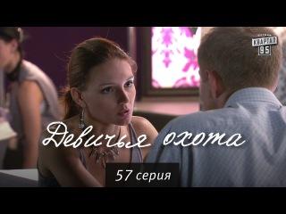 Девичья охота - мелодрама о любви 57 серия в HD (64 серии).