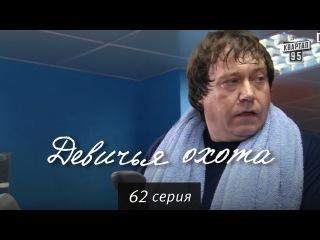 Девичья охота - сериал о любви 62 серия в HD (64 серии).