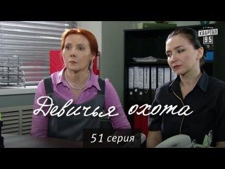 Девичья охота - женская комедия 51 серия в HD (64 серии)
