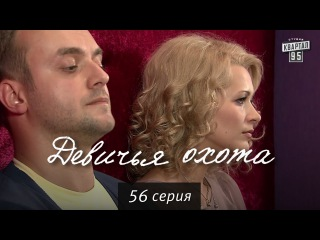 Девичья охота - мелодрама комедия 56 серия в HD (64 серии).