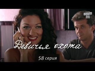 Девичья охота - сериал мелодрама 58 серия в HD (64 серии).