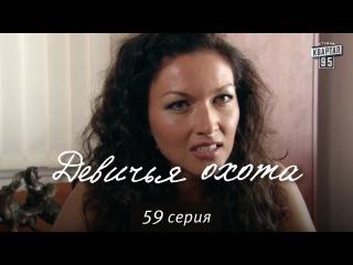 Девичья охота - драма мелодрама 59 серия в HD (64 серии).