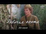 Девичья охота - мелодрама 30 серия в HD 64 серии.