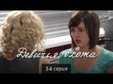 Девичья охота - сериал Украина 54 серия в HD 64 серии.
