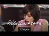 Девичья охота - сериалы для девушек 43 серия в HD 64 серии.